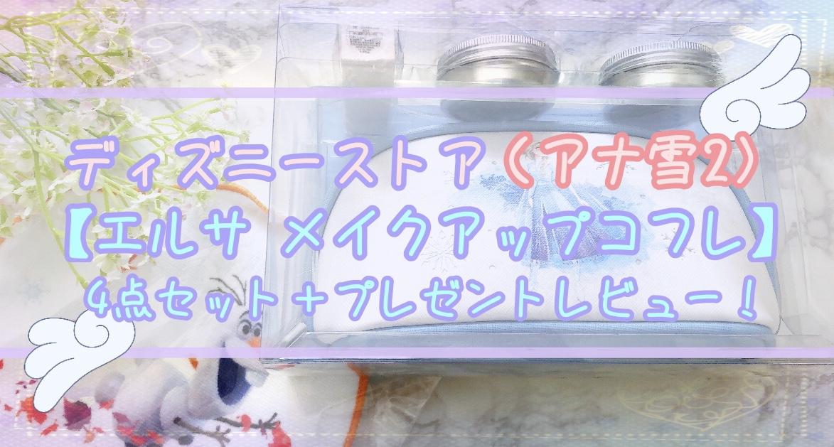 ディズニーストア【アナ雪2グッズ】エルサのコスメセットがお得